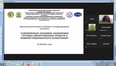 """On June 1, 2021 was held an interuniversity on-line seminar with international participation """"MODERN PACKAGING, LABELING OF READY MEDICINE AND MEDICAL DIRECTIONS"""""""